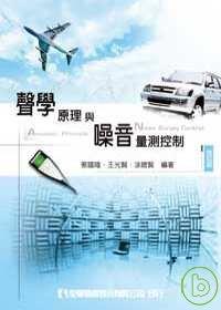 聲學原理與噪音量測控制(修訂版...