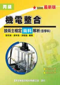 丙級機電整合技術士檢定術科解析(含學科)