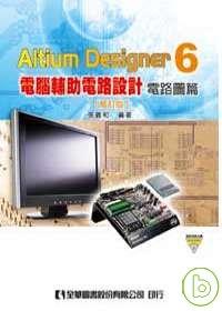 Altium Designer...