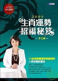 2009生肖運勢招福秘笈