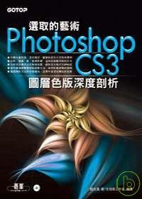 選取的藝術:Photoshop CS3圖層色版深度剖析