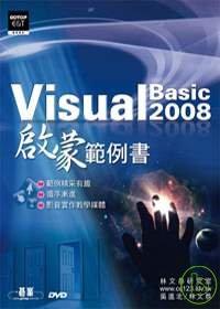 Visual Basic 2008啟蒙範例書(附贈超值影音教學光碟)