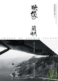 映像蘭嶼 :  謝震隆攝影作品集 = Images of Orchid Island /