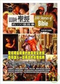 關於聖經的100個故事