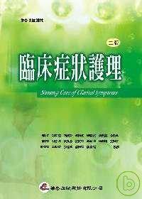 臨床症狀護理(二版)