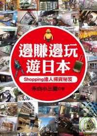 邊賺邊玩遊日本:Shopping達人掃貨祕笈