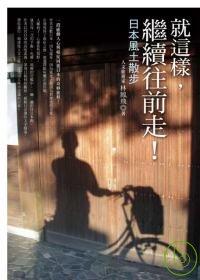 就這樣,繼續往前走! :  日本風土散步 /