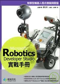 Microsoft Robotics Developer Studio 實戰手冊 - 智慧型機器人程式模擬與開發