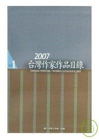 2007台灣作家作品目錄 /
