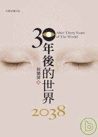 30年後的世界 =  After thirty years of the world : 2038 /