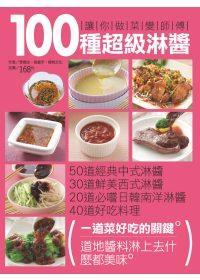 100種超級淋醬
