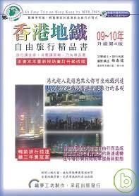 香港地鐵自由旅行精品書 200...
