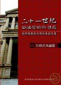 二十一世紀公法學的新課題:城仲模教授古稀祝壽論文集,行政法各論篇
