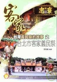 臺灣義民廟的故事:台北市客家義民祭