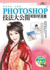 PHOTOSHOP技法大公開:輕鬆學漫畫