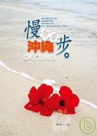 慢步.沖繩
