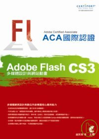 Adobe Certified Associate(ACA)國際認證:Adobe Flash CS3多媒體設計與網站動畫