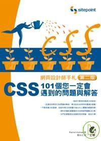 CSS網頁設計師手札 : 101個您一定會遇到的問題與解答