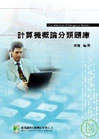 研究所-計算機概論分類題庫(四...