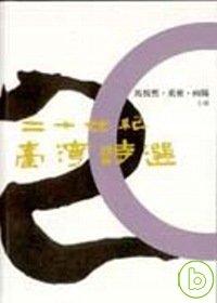 二十世紀臺灣詩選