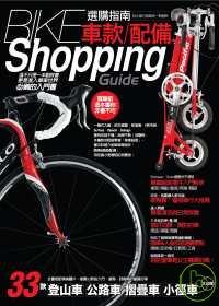 Bike車款配備選購指南