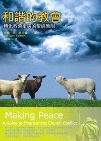 和諧的教會:轉化教會衝突的屬靈原則