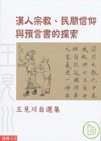 漢人宗教、民間信仰與預言書的探索:王見川自選集