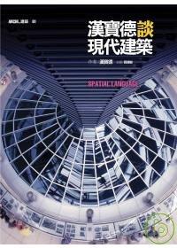 漢寶德談現代建築