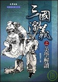 <<三國演義>>之美學解讀