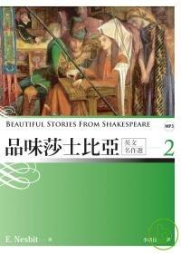 品味莎士比亞英文名作選  2   25K彩圖 改寫文學 1MP3