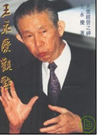 王永慶觀點