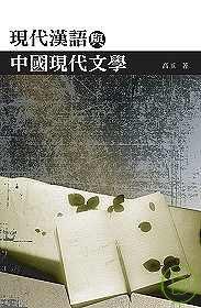 現代漢語與中國現代文學 /