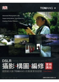 DSLR 攝影、構圖、編修實務講座 - 國際級大師 Tom Ang 的專業實例經驗