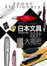 日本文具設計大揭密 =  Japan stationery /