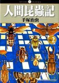 人間昆蟲記-2完