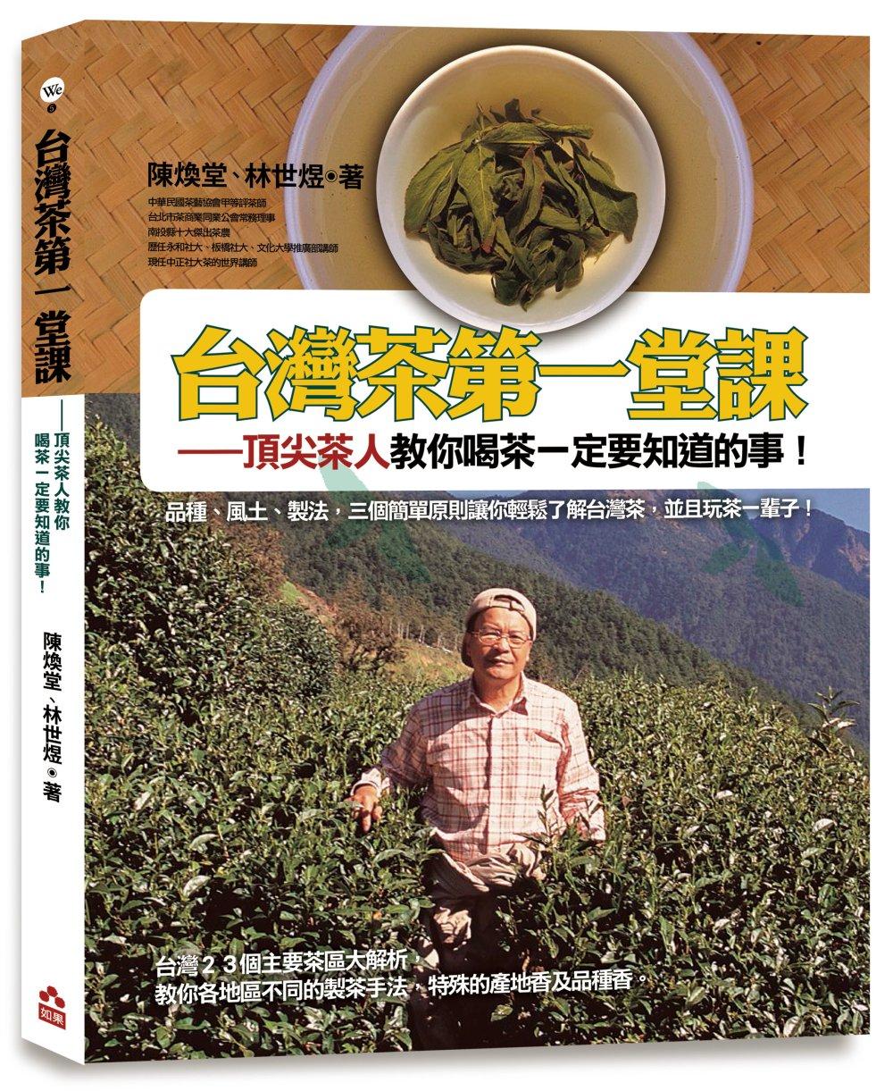 臺灣茶第一堂課:頂尖茶人教你喝茶一定要知道的事!