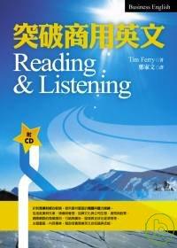 突破商用英文:Reading & listening