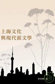 上海文化與現代派文學