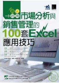 真好用!市場分析與銷售管理的100套Excel應用技巧