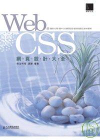 Web CSS網頁設計大全