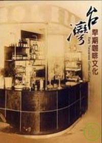 台灣早期咖啡文化 =  Early Taiwanese coffee culture /