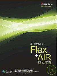 新一代互動體驗Flex AIR程式開發 /