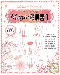 Magic彩妝書