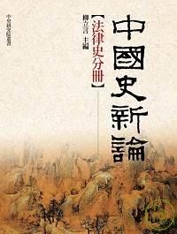 中國史新論:法律史分冊