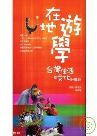 在地遊學 :  台灣生活與文化全體驗 /
