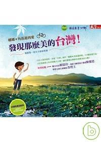 發現那麼美的臺灣!:娜娜*角落遇到愛