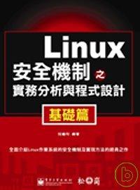 Linux安全機制之實務分析與程式設計,基礎篇