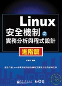 Linux安全機制之實務分析與程式設計,進階篇