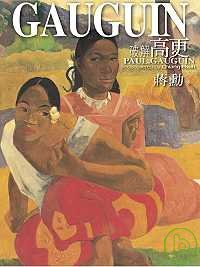 破解高更 =  Paul. Gauguin rediscovered /