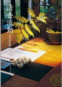 清香流動 : 品茶的遊戲